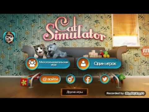 Скачать Игру Кэт Симулятор - фото 2