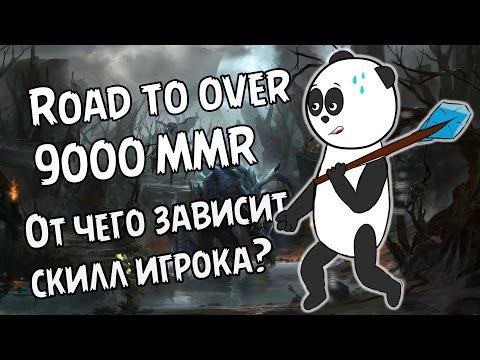видео: road то 9000 ммр dota 2. От чего зависит скилл игрока?