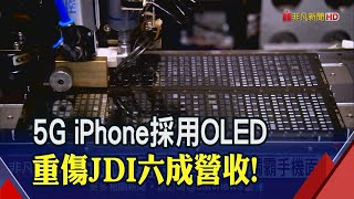 JDI不妙三星獨霸!日經:5G iPhone將全數配備OLED螢幕│非凡財經新聞│20200708