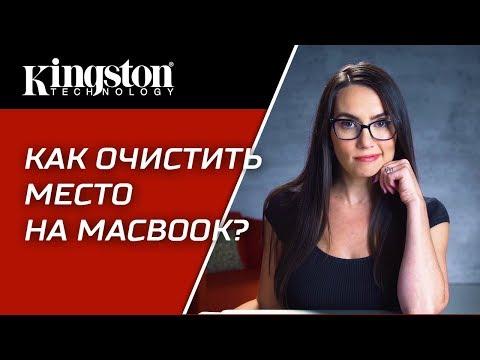 Как очистить место на Macbook?