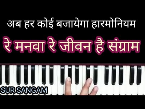 He Manwa Re - Mahendra Kapoor- Hanuman Song || Bajrangbali Song || How to || Harmonium