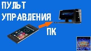видео управление компьютером с телефона android через wifi