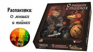 Настільна гра - Про мишей і таємниці Розпакування, board game unpacking Mice and Mystics