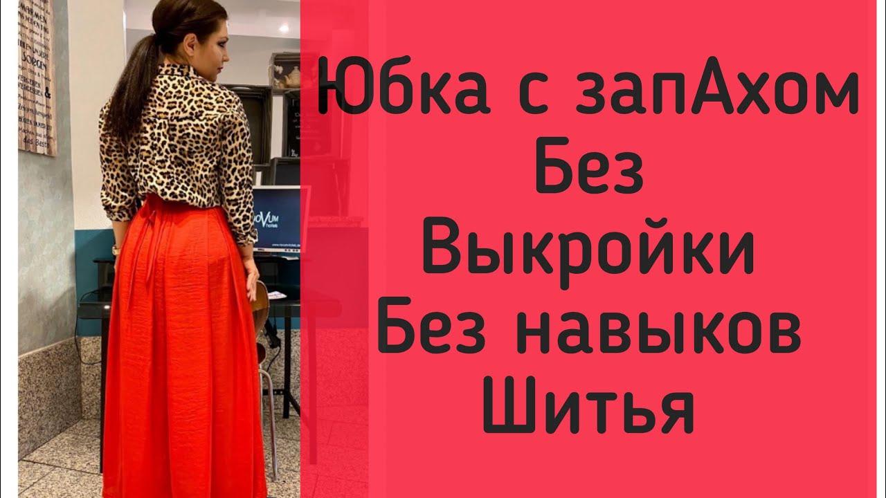 Как сшить юбку с запахом без выкройки , без застёжек на завязках Пошаговая инструкция