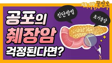 공포의 #췌장암 걱정된다면 이것만은 꼭! #췌장암초기증상 #췌장암진단 #췌장암예방