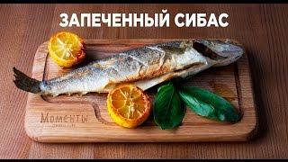 Запеченный  Сибас [Рецепты Весёлая Кухня]