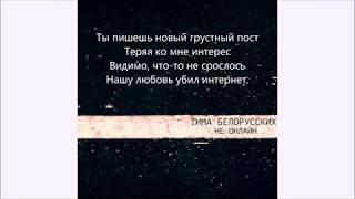 Тима Белорусских - Не онлайн + текст (lyrics)