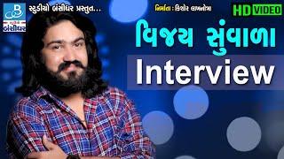 Vijay suvada 2019 || Exclusive interview on Bansidhar Studio || વિજય સુંવાળા