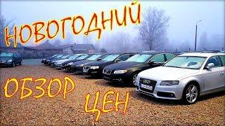 Цены авто из Литвы. Новогоднее поздравление.