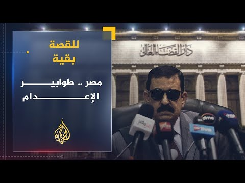 للقصة بقية- ما قصة طوابير الإعدام بمصر؟  - 00:54-2019 / 9 / 17