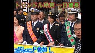トリンドル玲奈さんを一日警察署長としてお迎えします 4月6日(金曜日)...