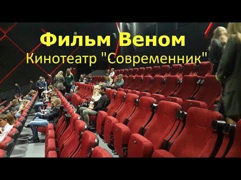 """Как мы ездили в кинотеатр """"Современник"""" на фильм Веном"""