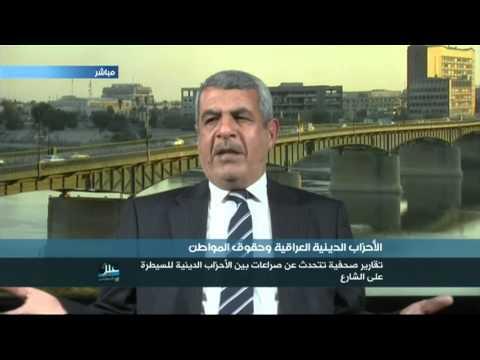 الأحزاب الدينية العراقية وحقوق المواطن