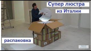 Распаковка итальянской люстры,электромонтажные работы в Киеве,качество,гарантия,опыт,(044)2276628(, 2017-09-09T08:00:57.000Z)