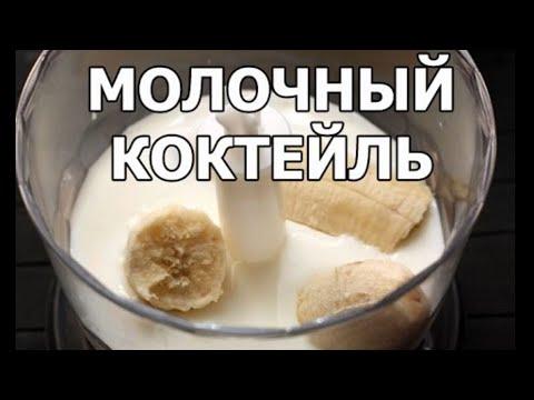 Как сделать молочный коктейль (7-2020)