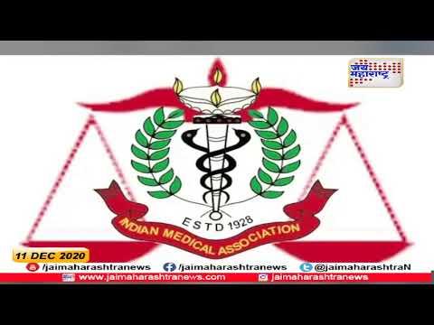 Doctors strike   अॅलोपॅथी डॉक्टरांचा आज देशव्यापी बंद   Marathi News