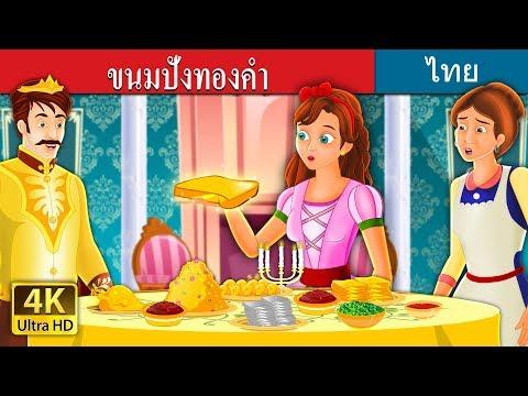 ขนมปังทองคำ | The Golden Bread Story in Thai - วันที่ 18 Dec 2019