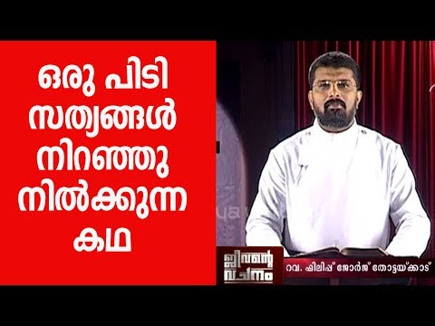 Gospel Message | Jeevante Vachanam 01 | Rev. Philip George Thottakadu  | Athmeeyayathra Television