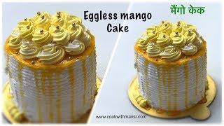 Mango cake | eggless mango cake recipe | Easy cake recipe | Sweetdish | dessert | How to make cake