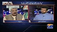 Jirga - 08-July-2017 - Geo News
