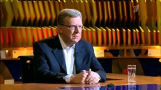 Алексей Кудрин в программе «Познер» на Первом канале 06.10.2014