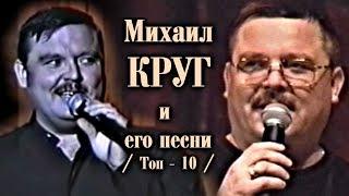Михаил Круг - Лучшие песни - Сборник 2017 / Топ-10