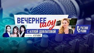 Вечернее Шоу Аллы Довлатовой. A`Studio