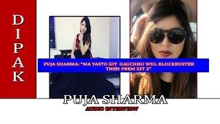 "Puja Sharma Says- '' Ma Yasto Git Gauchhu Will BlockBuster"" Audio Interview"