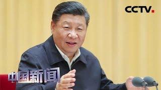 [中国新闻] 习近平向首届中国—非洲经贸博览会致贺信 | CCTV中文国际