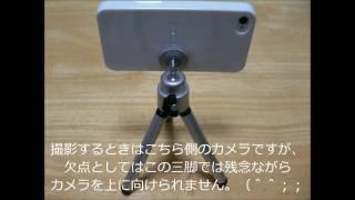 IPhone用の三脚を100円ショップの材料で作ってみた thumbnail