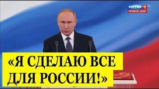 Речь Владимира Путина на инаугурации Президента России