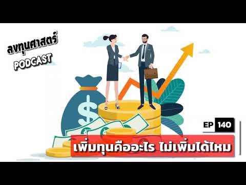 ลงทุนศาสตร์ EP 140 : เพิ่มทุนคืออะไร ไม่เพิ่มได้ไหม