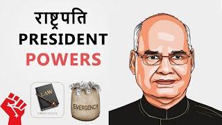 Powers of President of India   Hindi