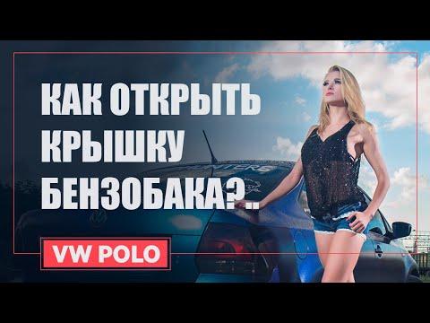 Крышка бензобака «Фольксваген Поло» | Как открыть если не открывается? Варварский метод. 18+