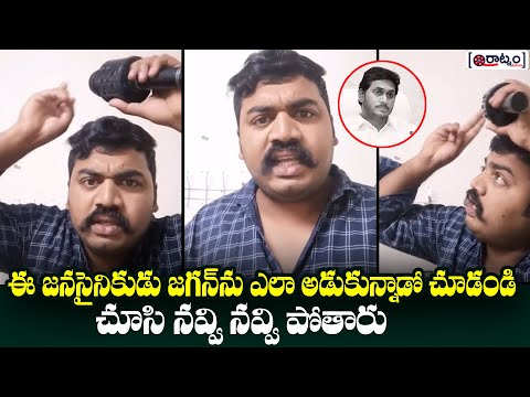 Janasainik Funny Counter To CM Jagan | Pawan Kalyan | Raatnam Media