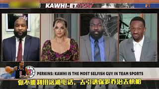 |【NBA流言板】帕金斯怒噴雷納德:雷納德是全聯盟最自私的球員,表面一套背後一套,利用了威少對他的信任|