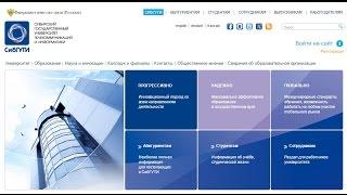 Дистанционное обучение в СибГУТИ (sibsutis.ru) | ВидеоОбзор кабинета СибГУТИ