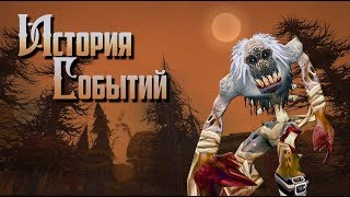 История Событий World of Warcraft: Нашествие Плети