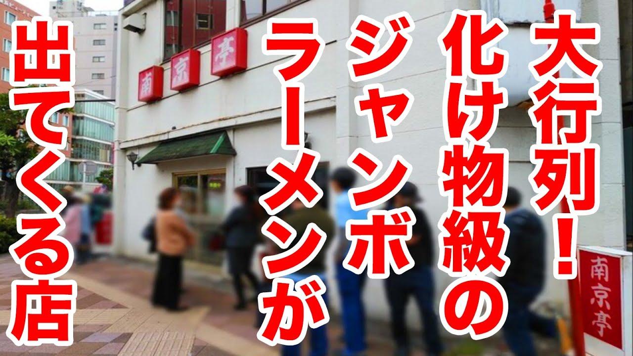 【デカ盛り】化け物級の超ジャンボラーメンが出てくる町中華。