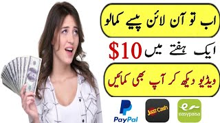 How to Earn online Money In Pakistan || Easy way to Earn Money At home || Urdu/hindi Toturial