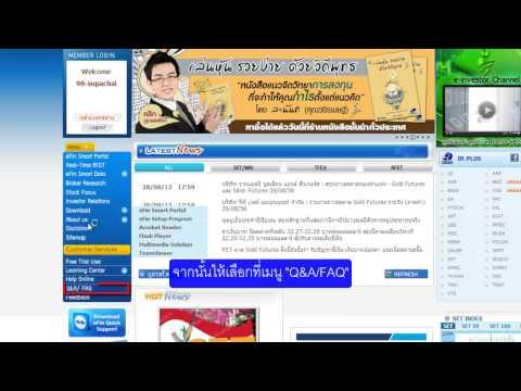 ปัญหาการเข้าใช้งาน Smart Portal แล้วโปรแกรมถามหา User & Password ใช้งานผ่าน Chrome
