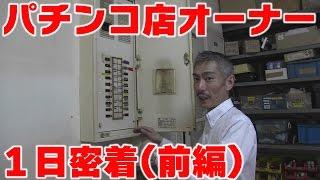 【パチンコ店買い取ってみた】第35回パチンコ店オーナーに密着取材 thumbnail