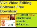 Viva Video Editing Software Free Download