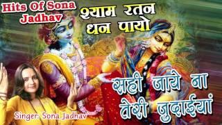 Sahi Jaye Na Teri Judaiya // Awesome Krishna Bhajan // Sona Jadhav