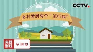 """《央视财经V讲堂》 20190804 乡村发展有个""""流行病"""" 你的家乡没被传染吧?  CCTV财经"""