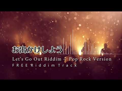 [実験フリートラック] お出かけしよう (Let's Go Out Riddim)- Pop Rock Version [ Pop Rock / BGM / Beat ]