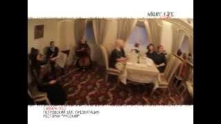 """Ресторан """"Русский"""" - NIGHT LIFE Хабаровск"""