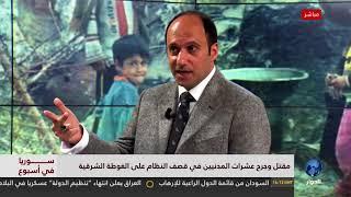 سوريا: عشرات القتلى في الأتارب وتشديد الحصار في الغوطة الشرقية