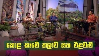 Doramadalawa - (2019-05-27) | ITN Thumbnail