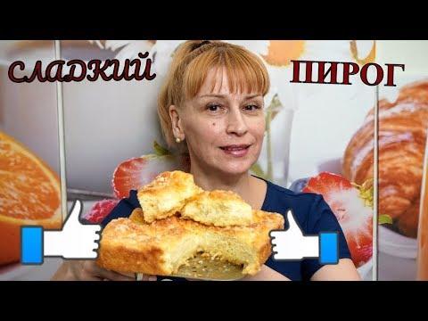 пирог сладки рецепт пошагово